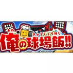 【プロスピA】「俺の球場飯!!」の概要と進め方