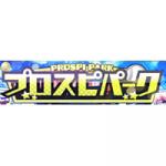 【プロスピA】「プロスピパーク」の概要と進め方