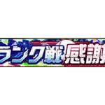 【プロスピA】ランク戦感謝祭の概要【リアルタイム対戦】