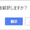 Chromeに翻訳しますか?と聞かれないようにする方法。サイト側とユーザー側