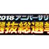 【プロスピA】「アニバーサリー選抜総選挙」の概要と進め方