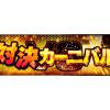 【プロスピA】「対決カーニバル」の概要と進め方
