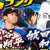 【プロスピA】ワールドスターセレクションの確率(大谷率)