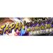 【プロスピA】侍ジャパンの入手方法まとめ(2019年版)【第4弾まで判明】